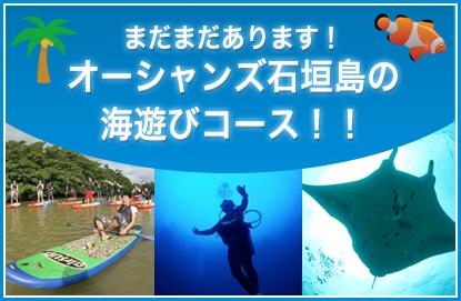 まだまだあります!オーシャンズ石垣島の海遊びコース!!