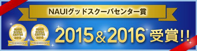 NAUIグッドスクーバセンター賞 2015&2016受賞!!