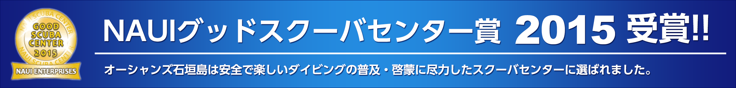 NAUIグッドスクーバセンター賞 2015受賞!!
