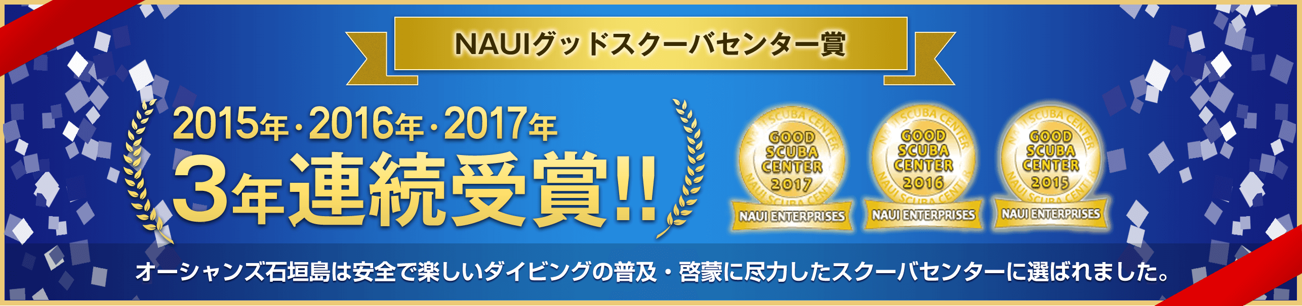 NAUIグッドスクーバセンター賞 2017&2016&2015受賞!!