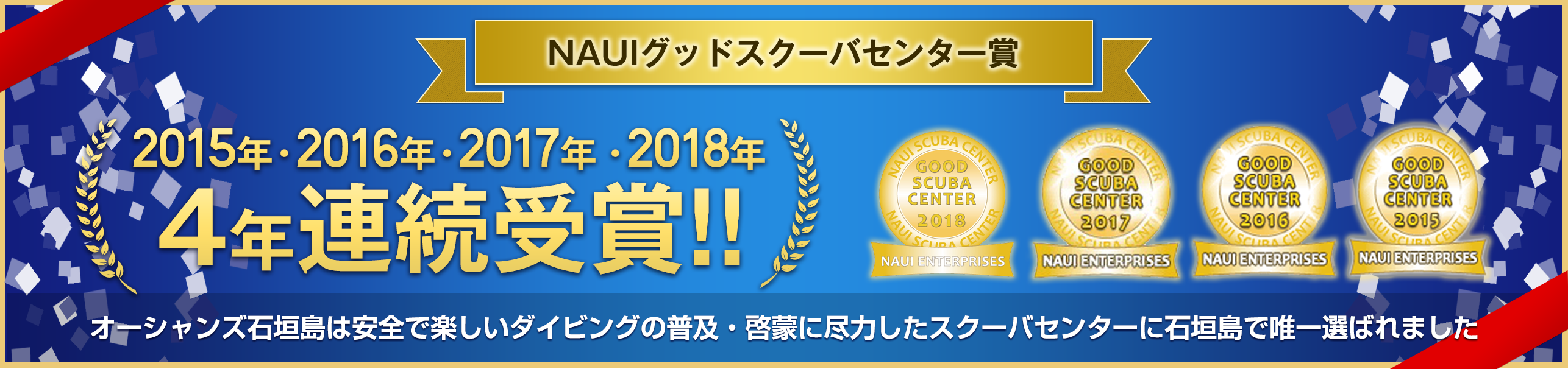 NAUIグッドスクーバセンター賞 2018&2017&2016&2015受賞!!